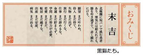 Fortune20100110