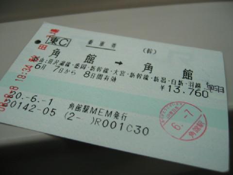 Ticket_2