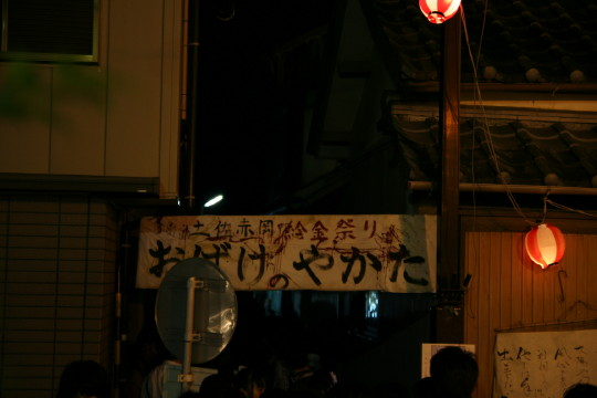 Akaoka20090718