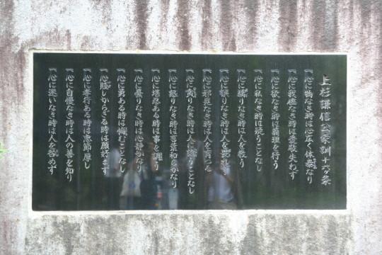 Kenshin20090802_2